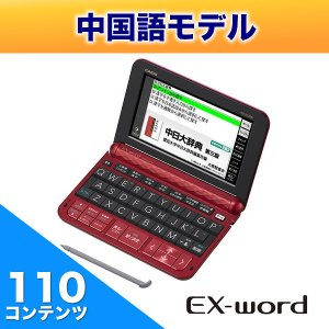 電子辞書 EX-word(エクスワード) コンテンツ110 中国語 レッド CASIO (カシオ) XD-Z7300RD★