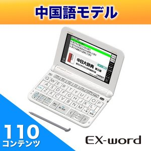 電子辞書 EX-word(エクスワード) コンテンツ110 中国語 ホワイト CASIO (カシオ) XD-Z7300WE★