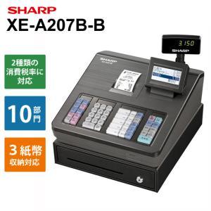 【在庫あり】 電子レジスター ブラック SHARP (シャープ) XE-A207B-B★