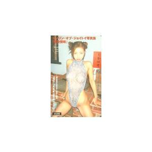 テレカ テレホンカード インリン・オブ・ジョイトイ 写真集「垠凌侵略」 カードショップトレジャー