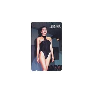 テレホンカード アイドル テレカ 鈴木京香 カネボウ スイムウェア カードショップトレジャー