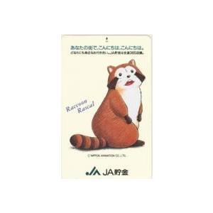 あらいぐまラスカル JA貯金 テレカ【美品】