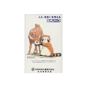 あらいぐまラスカル 三井木材 テレカ【美品】