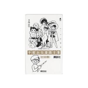 手塚治虫漫画全集 テレカ【美品】