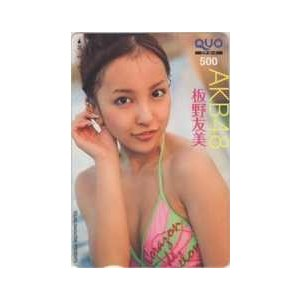 【クオカード】板野友美 ヤングマガジン 抽プレQUOカード 抽選QUOカード ID-4A-E0027...