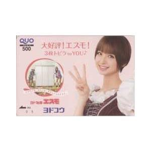 【クオカード】篠田麻里子 ヨド物置 ヨドコウ QUOカード ID-4A-E0036 Aランク