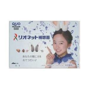 【クオカード】本田望結 リオネット補聴器 QUOカード ID-7H-O0001 Aランク