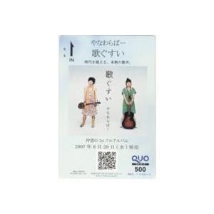 【クオカード】やなわらばー 歌ぐすい パパイヤれこーど QUOカード ID-Y-A0003 Aランク