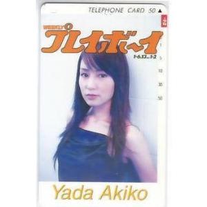 矢田亜希子 プレイボーイ1・6.13no1・2抽プレ テレカ...