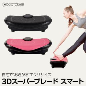 【新聞掲載商品】【使い方DVD付き】ドクターエア 3Dスーパーブレードスマート SB-003