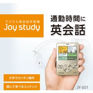 デジタル英会話学習機 JOYSTUDY
