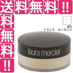 ローラ メルシエ LAURA MERCIER ミネラルフィニッシングパウダー #01 トランスルーセント 12g 化粧品 コスメ MINERAL FINISHING POWDER #1|telemedia