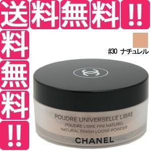 シャネル CHANEL プードゥル ユニヴェルセル リーブル #30 ナチュレル 30g 化粧品 コスメ|telemedia