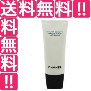 シャネル CHANEL イドゥラ ビューティ ナイト マスク 100ml 化粧品 コスメ|telemedia