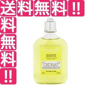 ロクシタン L OCCITANE セドラ シャワージェル 250ml 化粧品 コスメ CEDRAT SHOWER GEL|telemedia