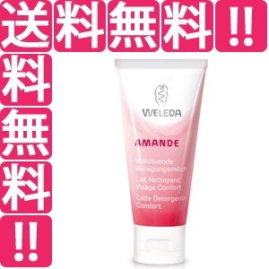 ヴェレダ WELEDA アーモンド クレンジングミルク 75ml 化粧品 コスメ|telemedia
