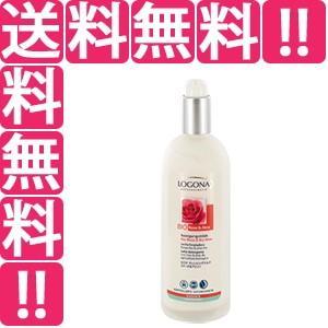 ロゴナ LOGONA クレンジングミルク (ローズ&アロエ) 125ml 化粧品 コスメ telemedia