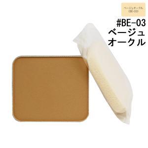 ASTALIFT アスタリフト ライティングパーフェクション ロングキープパクトUV #BE-03 ベージュオークル (レフィル) 9g 化粧品 コスメ|telemedia