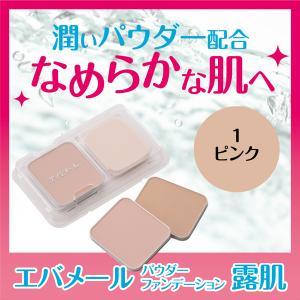 EVERMERE COSMETICS エバメール パウダーファンデーション 露肌 レフィル #01 ピンク 10g 化粧品 コスメ|telemedia