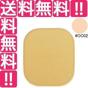 ルナソル LUNASOL スキンモデリングパウダーグロウ (レフィル) #OC02 9.5g 化粧品 コスメ SKIN MODELING POWDER GLOW OC02 telemedia