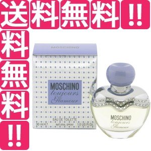 MOSCHINO モスキーノ トゥジュール グラマー EDT・SP 30ml 香水 フレグランス MOSCHINO TOUJOURS GLAMOUR|telemedia