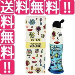 モスキーノ MOSCHINO ソー リアル チープ アンド シック (箱なし) EDT・SP 100ml 香水 フレグランス SO REAL CHEAP & CHIC|telemedia