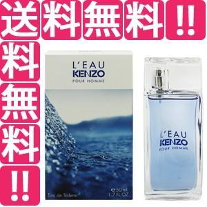 KENZO ローパケンゾー プールオム EDT・SP 50ml 香水 フレグランス L'EAU PAR KENZO POUR HOMME|telemedia