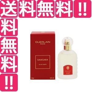 ゲラン GUERLAIN サムサラ EDT・SP 50ml 香水 フレグランス SAMSARA|telemedia