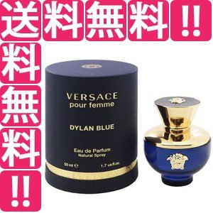 VERSACE ヴェルサーチェ プールフェム ディランブルー EDP・SP 50ml 香水 フレグランス VERSACE POUR FEMME DYLAN BLUE|telemedia