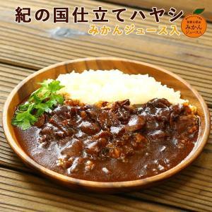 紀の国仕立てハヤシ 有田食品 レトルト ハッシュドビーフ|telewaka-shop