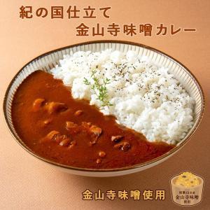 紀の国仕立て金山寺味噌カレー 有田食品 レトルトカレー 中辛|telewaka-shop