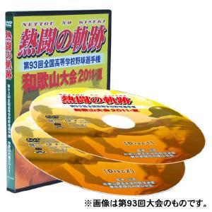 DVD−熱闘の軌跡 第93回全国高等学校野球選手権 和歌山大会2011・夏|telewaka-shop