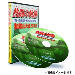 DVD−熱闘の軌跡 第94回全国高等学校野球選手権 和歌山大会2012・夏|telewaka-shop
