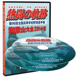DVD−熱闘の軌跡 第96回全国高等学校野球選手権 和歌山大会2014・夏 和歌山|telewaka-shop