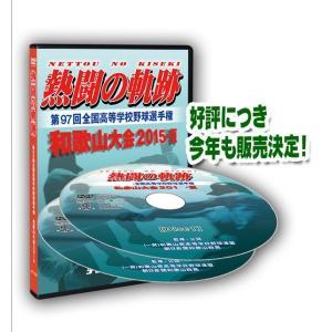 DVD−熱闘の軌跡 第97回全国高等学校野球選手権 和歌山大会2015・夏 和歌山|telewaka-shop