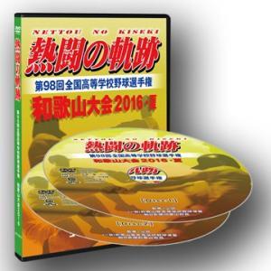 DVD−熱闘の軌跡 第98回全国高等学校野球選手権 和歌山大会2016・夏 和歌山|telewaka-shop