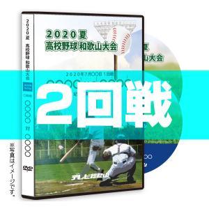 DVD−熱闘の軌跡 2020 夏 高校野球 和歌山大会 2回戦|telewaka-shop