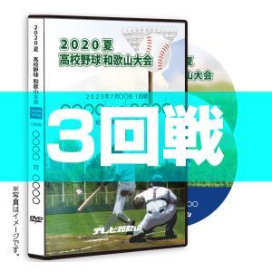 DVD−熱闘の軌跡 2020 夏 高校野球 和歌山大会 3回戦|telewaka-shop