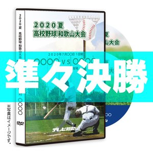 DVD−熱闘の軌跡 2020 夏 高校野球 和歌山大会 準々決勝|telewaka-shop