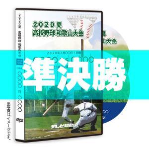 DVD−熱闘の軌跡 2020 夏 高校野球 和歌山大会 準決勝|telewaka-shop