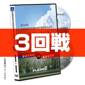 DVD−熱闘の軌跡 第103回全国高等学校野球選手権和歌山大会 3回戦|telewaka-shop