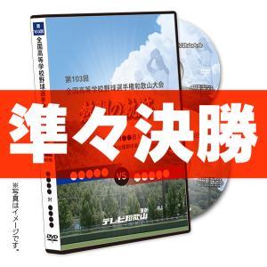 DVD−熱闘の軌跡 第103回全国高等学校野球選手権和歌山大会 準々決勝|telewaka-shop