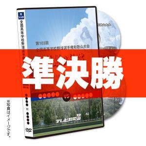 DVD−熱闘の軌跡 第103回全国高等学校野球選手権和歌山大会 準決勝|telewaka-shop
