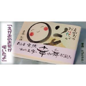 たばたゆみこ書画集「えがおのお花が咲いたよ」|telewaka-shop|02