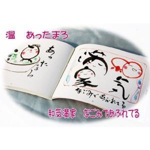 たばたゆみこ書画集「えがおのお花が咲いたよ」|telewaka-shop|03