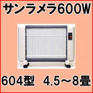 サンラメラ600W型 (サンラメラ604型) アイエフ 遠赤パネルヒーター ホワイト色(白色)|telj