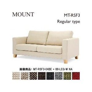 野田産業 NDstyle. MOUNTシリーズ ソファ3P Regularタイプ MT-RSF3 + 脚 (88-LEG-W または 33-LEG-W) telj