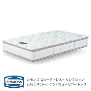 シモンズ マットレス AB1701A-SD 6.5インチゴールデンバリューピロートップ ビューティレストセレクション セミダブル|telj