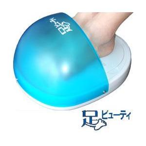紫外線水虫治療器 足ビューティ 自宅で水虫軽減