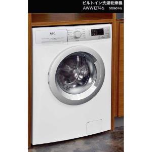『売価お問合せ下さい』AEG Electrolux ビルトイン洗濯乾燥機 AWW12746 50/60Hz|telj
